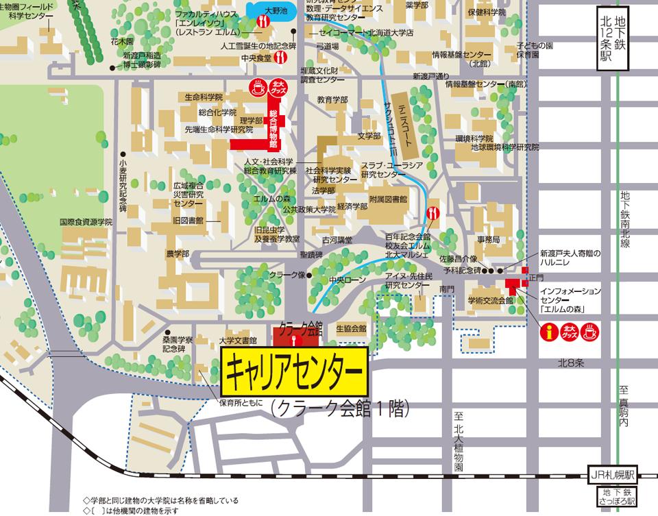 キャリアセンターへのマップ