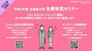 R02企業研究セミナー1